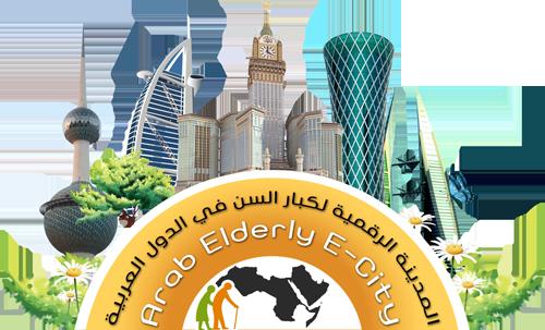 المدينة الرقمية لكبار السن فى الدول العربية