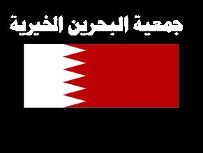bahrainlogo5ayiriya